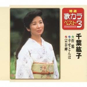 Orizuru/Shiawase Tonbo/Souya M
