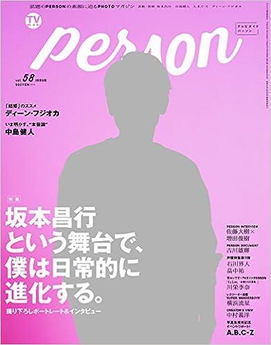 TVガイドPERSON(58)2017年7月号