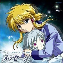 Message/Umi No Opal (Soukou No Strain Themes) by Japanimation