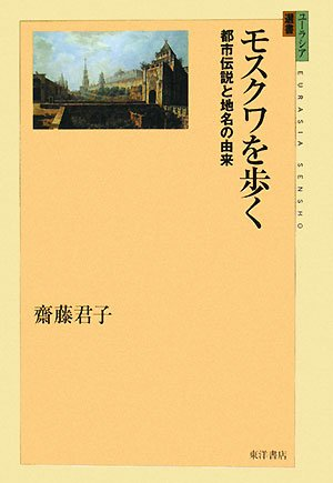 Walking Moscow - the origin of the place name and the urban legend (Eurasia Sensho) (2008) ISBN: 4885957877 [Japanese Import] ebook