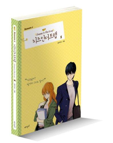 Cheese In The Trap Season 1. 1 (Korean edition)
