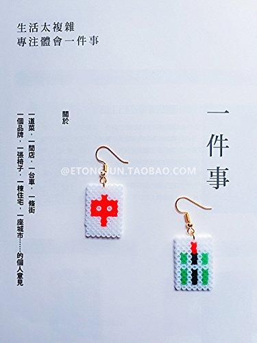 (Custom-made hand-made earring free mahjong pixels pierced ear clip)
