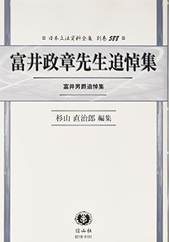 日本立法資料全集 別巻富井政章...