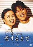 リュ・シウォン 愛するまで パーフェクトBOX Vol.4 [DVD]