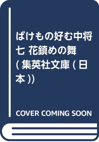 ばけもの好む中将 七 花鎮めの舞 (集英社文庫(日本))