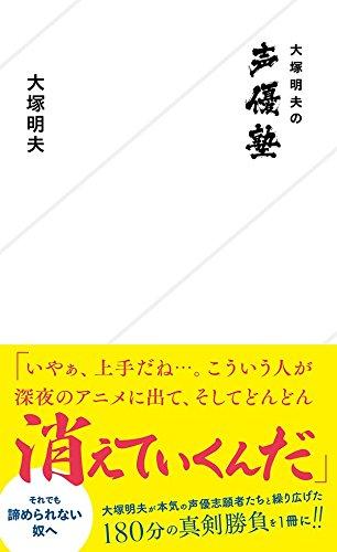 大塚明夫の声優塾 (星海社新書)