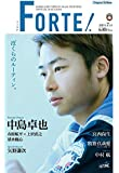 FORTE【フォルテ】 2019年7月号[雑誌]