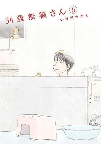 34歳無職さん 6 (MFコミックス フラッパーシリーズ)