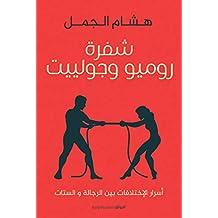 شفرة روميو وجولييت (Arabic Edition)