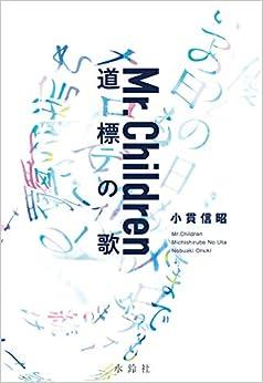 Book's Cover of Mr.Children 道標の歌 (日本語) 単行本 – 2020/11/19