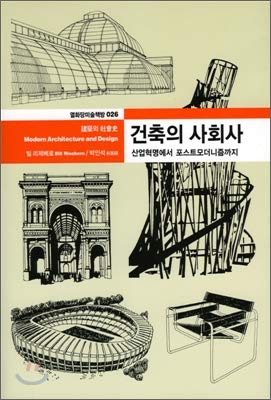 Social history of architecture (Korean Edition)
