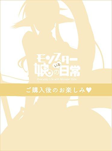 Animation - Monster Musume No Iru Nichijo (Everyday Life With Monster Girls) Vol.2 [Japan LTD DVD] TDV-25298D