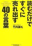 「読むだけですぐに売れ出す40の言葉」竹内 謙礼
