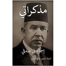 مذكراتي: إسماعيل صدقي (Arabic Edition)