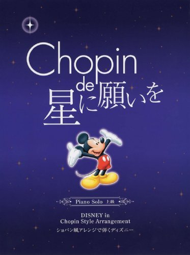 Disney in Chopin Style Advanced Piano Solo Sheet Music Score Book by Yamaha Music Media (2009-08-02) by