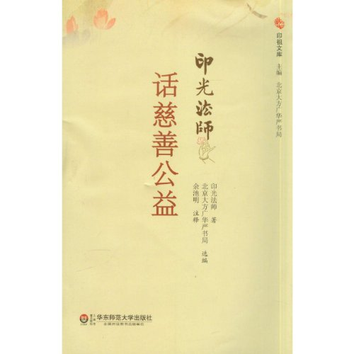Master Yinguang: on Social Charity (Chinese Edition)
