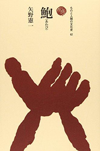 Awabi (Mono to ningen no bunkashi) (Japanese Edition)