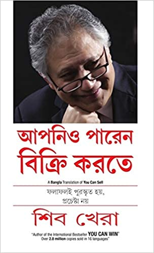 Buy You Can Sell Bengali Book Online At Low Prices In India