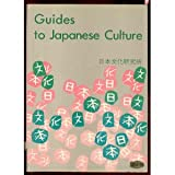 Guide to Japanese Culture, , 0870404032