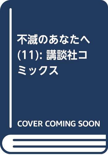 不滅のあなたへ(11) (講談社コミックス)