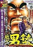 Sakigake! Otokojuku peerless Etajima Heihachi Den 3 (SHUEISHA JUMP REMIX) ISBN: 4081132518 (2012) [Japanese Import]
