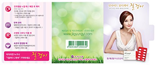 JilGyungYi Natural Vaginal Suppositories - Feminine Intimate Health Total Solution - Moisturizing, Tightening, Odor Treatment, Brightening, Dryness & Itching Relief [Trial Kit] by JilGyungYi (Image #3)