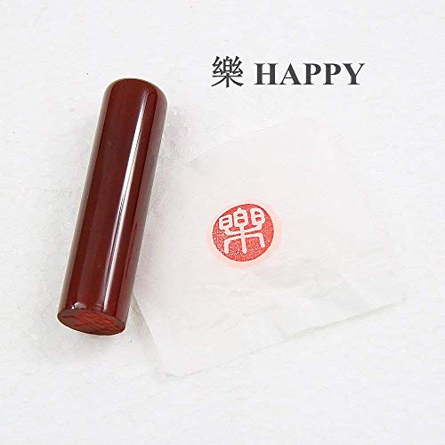 YZ109 Hmayart Chinese Mood Seal/Handmade Traditional Art Stamp Name Chop for Brush Calligraphy and Sumie Painting and Gongbi Fine Artworks / - Le (Happy) ()
