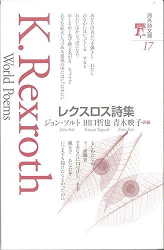 レクスロス詩集 (海外詩文庫)
