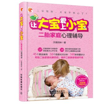 Andy: let Dabao love child family counseling(Chinese Edition)
