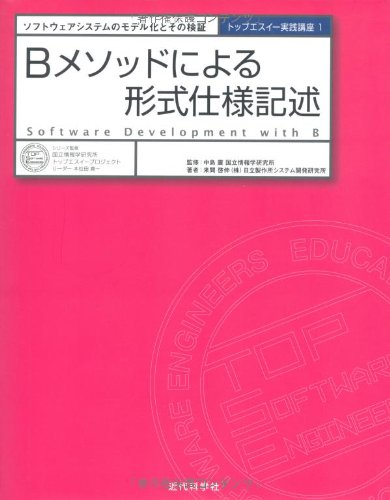Bメソッドによる形式仕様記述―ソフトウェアシステムのモデル化とその検証 (トップエスイー実践講座)