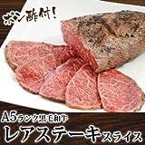 肉 牛肉 A5ランク 和牛 レアステーキスライス 100g(ポン酢付)(要加熱) 国産 A5等級 牛タタキではありません 【 レアステ100×1 】