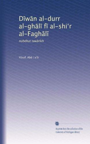 D?w?n al-durr al-gh?l? f? al-shi?r al-Fagh?l?: nubdhat taw?r?kh (Arabic Edition)