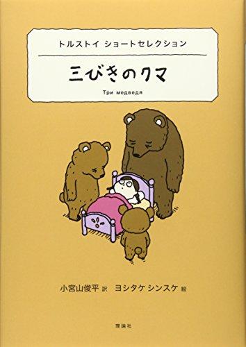 三びきのクマ―トルストイショートセレクション (世界ショートセレクション)