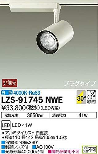 DAIKO LEDスポットライト (LED内蔵) プラグタイプ 白色 4000K LZS91745NWE   B07K2RGV2B