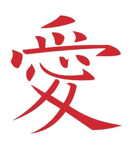 Faux Wallcoverings (Faux Like a Pro Chinese Stencil, Love Symbol, 5.5 by 7-Inch, Single Overlay)