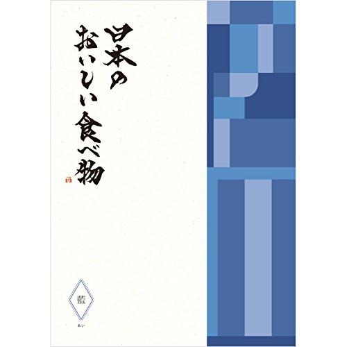 日本のおいしい食べ物 ギフトカタログ 藍(あい)コース (包装済み/イエローブラウン) B077P7YZYF(包装済み)