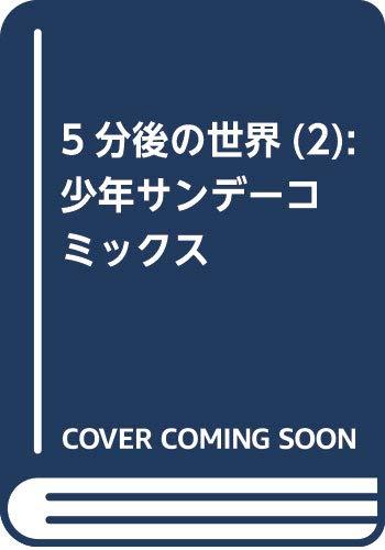 5分後の世界 (2) (少年サンデーコミックス)