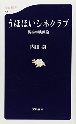 うほほいシネクラブ (文春新書)