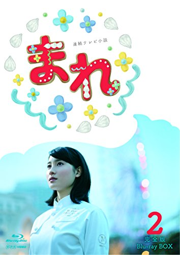 連続テレビ小説 まれ 完全版 ブルーレイBOX 2