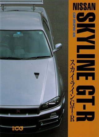Nissan Skyline N1 - NISSAN SKYLINE GT-R (Japan Import) (CAR GRAPHIC SELLECTION)