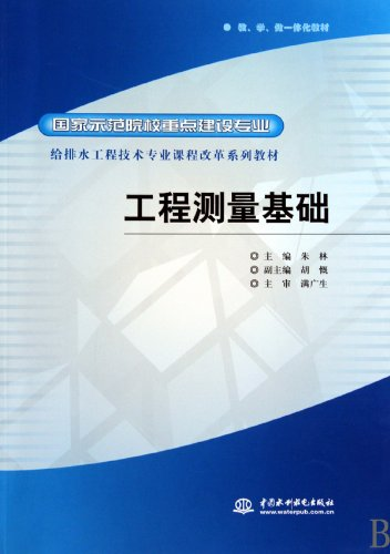 Download Engineering Survey Foundations (Discipline under Key Construction of National Model Colleges and Universities, Textbook Series for the Course Reform ... Technology Discipline) (Chinese Edition) ebook