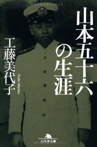 山本五十六の生涯 (幻冬舎文庫)