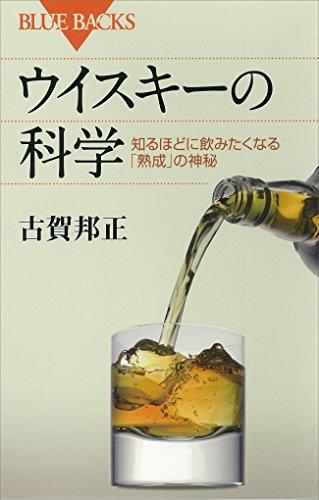 ウイスキーの科学 知るほどに飲みたくなる「熟成」の神秘 (ブルーバックス)