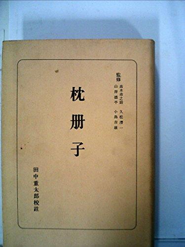 日本古典選 枕册子 感想 田中重...