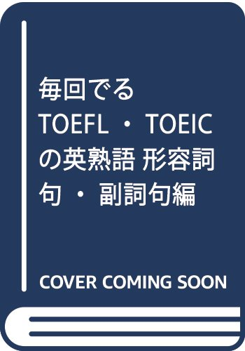 Idioms adjective clause, adverb clause hen TOEFL ?TOEIC leaving every time (1991) ISBN: 4888960089 [Japanese Import]