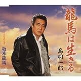RYOMA WA IKIRU/SAKAMOTO RYOMA by CROWN RECORDS JAPAN