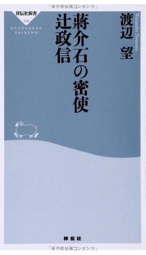 蒋介石の密使 辻政信(祥伝社新書) (祥伝社新書 344)