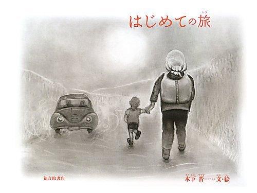 はじめての旅 (日本傑作絵本シリーズ)