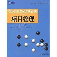 项目管理(英文版•第2版)