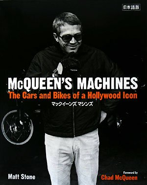 Read Online McQueen's Machines Japanese version (2008) ISBN: 4883932729 [Japanese Import] pdf